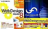 Web Design Works 8 FlashMaker3付き