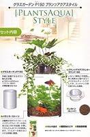 グラスガーデンP150 プランツスアクアスタイル【取寄商品】