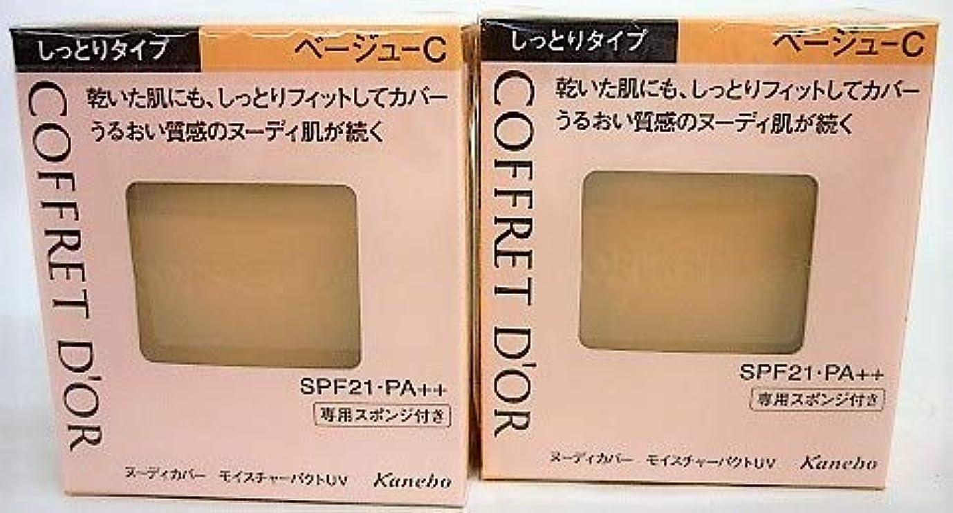 ピザ角度肘[2個セット]コフレドール ヌーディカバー モイスチャーパクトUV ベージュC 9.5g入り×2個