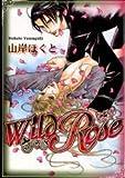 Wild rose (バーズコミックス リンクスコレクション)