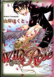 Wild rose (バーズコミックス リンクスコレクション)の詳細を見る