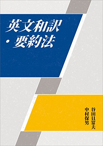Amazon.co.jp: 英文和訳・要約...