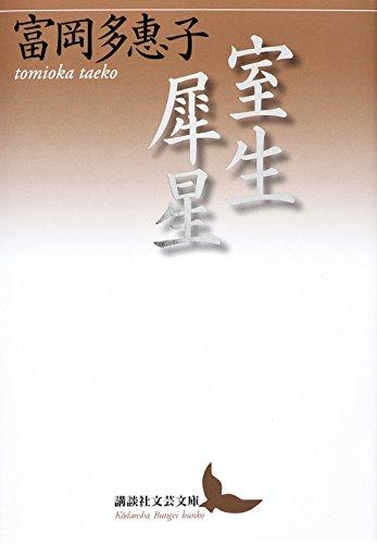 室生犀星 (講談社文芸文庫)