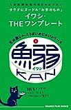 生の魚じゃ、こうはいかにゃいシリーズ3 鰯缶 (オレンジページブックス)