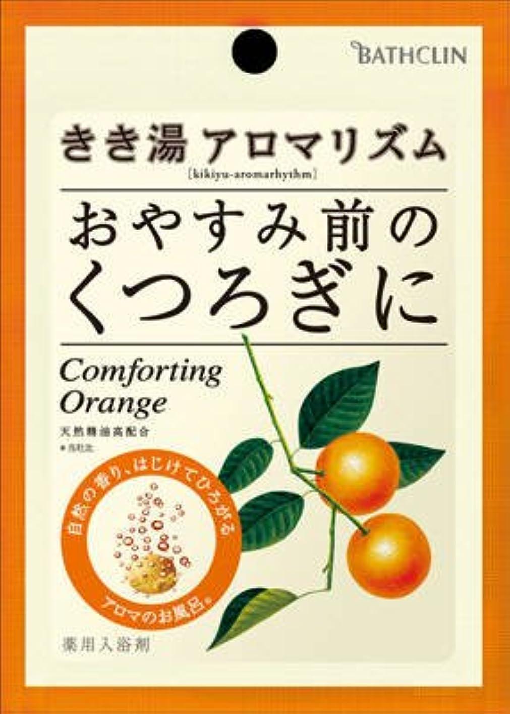 バスクリン きき湯 アロマリズム コンフォーティングの香り 30g×120点セット (4548514135895)