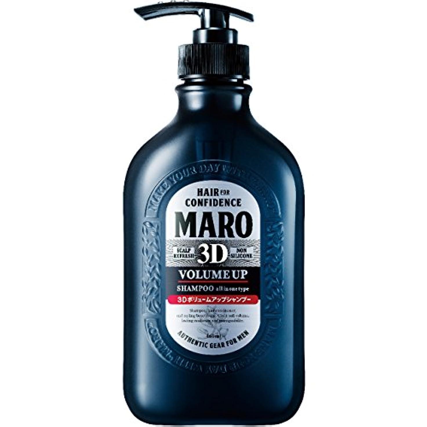 不潔勃起真夜中MARO 3Dボリュームアップ シャンプー EX 460ml