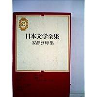 日本文学全集〈第85〉安部公房集 (1968年)第四間氷期 赤い繭 魔法のチョーク 棒 イソップの裁判 無関係な死 時の崖 他人の顔