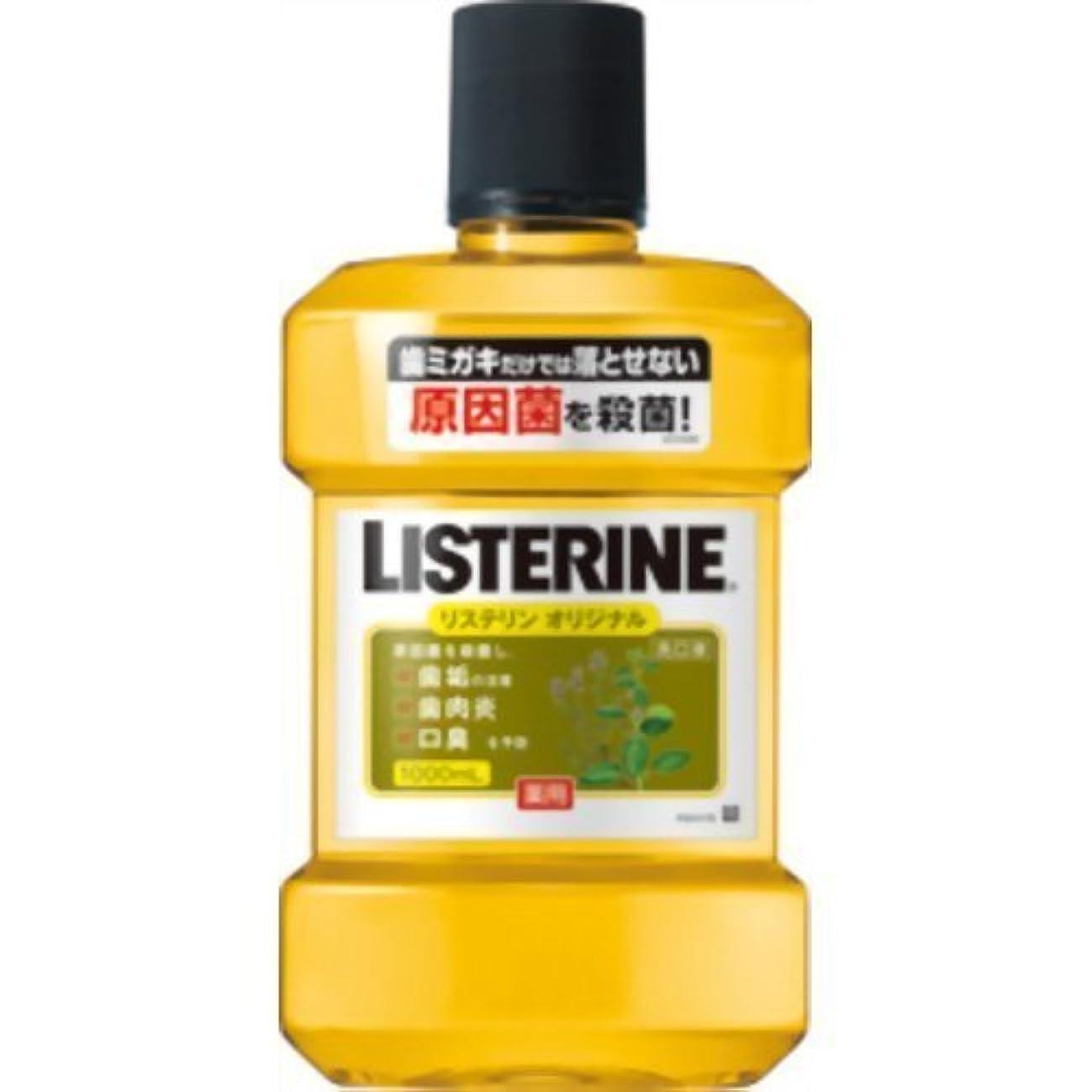 精度通信する警戒薬用リステリン オリジナル 1000ml ×3個セット