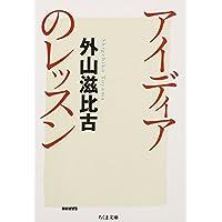 アイディアのレッスン (ちくま文庫)