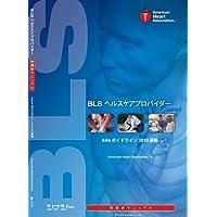 BLSヘルスケアプロバイダー受講者マニュアル AHAガイドライン2010準拠