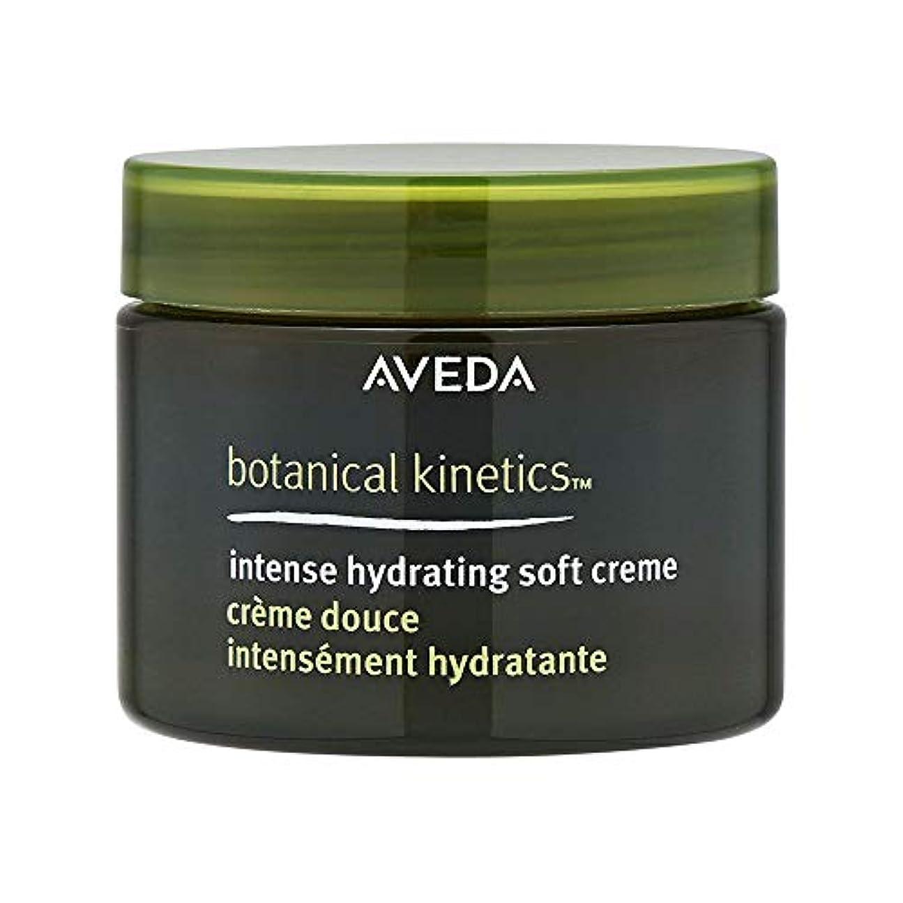 浴室克服する追加するAVEDA アヴェダ ボタニカル キネティクス インテンス ハイドレイティング クリーム ソフト 50ml [並行輸入品]
