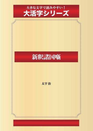 新釈諸国噺(ゴマブックス大活字シリーズ)の詳細を見る