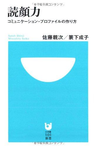 読顔力 コミュニケーション・プロファイルの作り方 (小学館101新書)の詳細を見る
