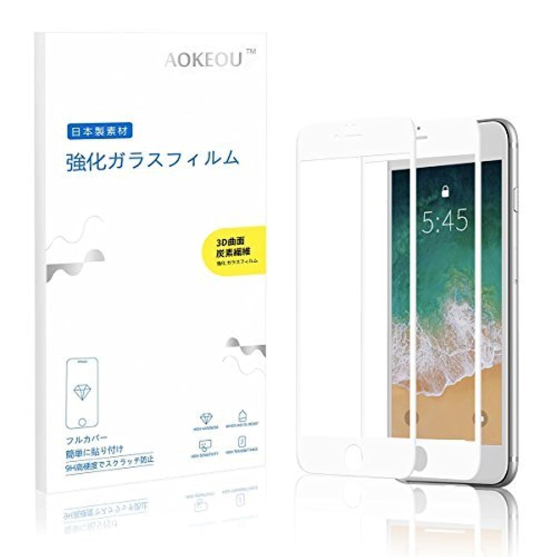 【2枚セット】 Aokeou iphone 8 / iphone 7 用炭素強化フィルム (ブラック) グレアアンチ 強化ガラス 極薄型【3D タッチ対応 高硬度9H スクラッチ防止 気泡ゼロ 自動吸着 艶消しガラス 指紋防止】 (white)