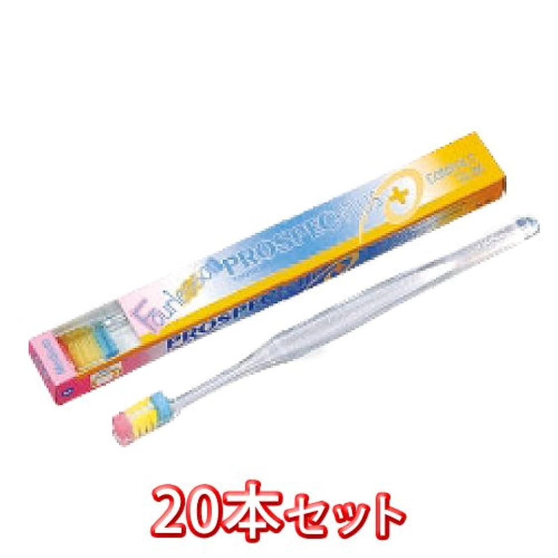 動支出地震プロスペック 歯ブラシ コンパクトスリム 20本入 フォーレッスン 毛の硬さ ふつう