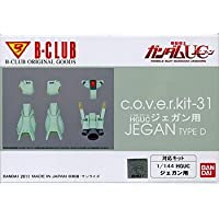 c.o.v.e.r. kit-31 1 / 144 HGUC Jegan for Jegan D形「ガレージキット」