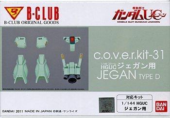 c.o.v.e.r.kit-31 1/144 HGUC ジェガン用 ジェガンD型 《ガレージキット》