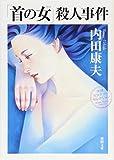 「首の女」殺人事件: 〈新装版〉 (徳間文庫) 画像