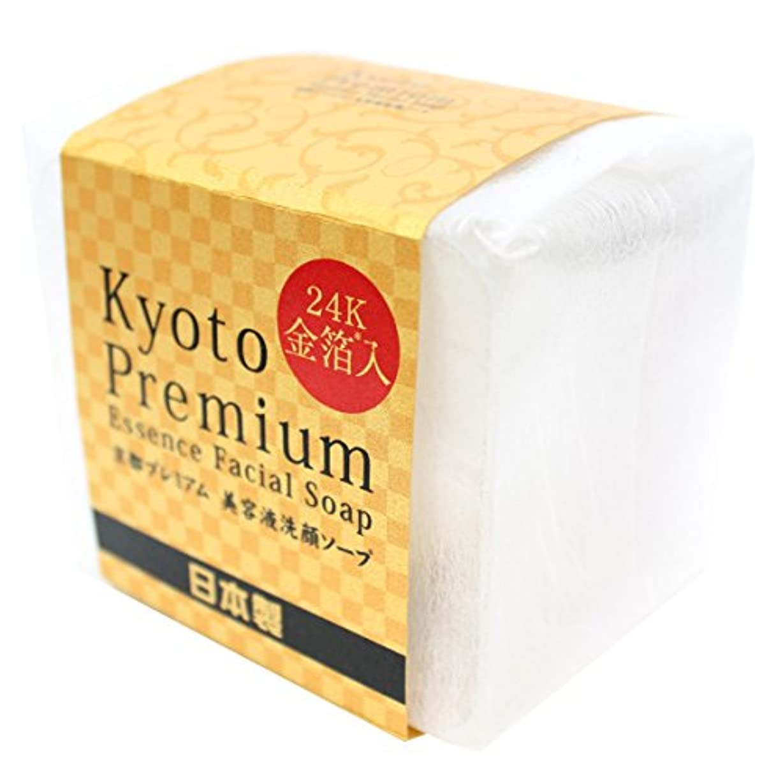 一貫性のない鎖なしで京都プレミアム kyotopremium 美容液洗顔ソープ