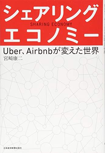 シェアリング・エコノミー ―Uber、Airbnbが変えた世界