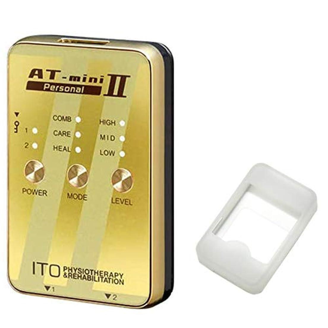 喉が渇いた電気陽性食料品店低周波治療器 AT-mini personal II ゴールド (ATミニパーソナル2) + シリコン保護ケース