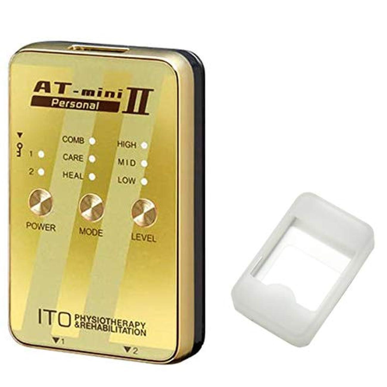 カポックテメリティ保存する低周波治療器 AT-mini personal II ゴールド (ATミニパーソナル2) + シリコン保護ケース