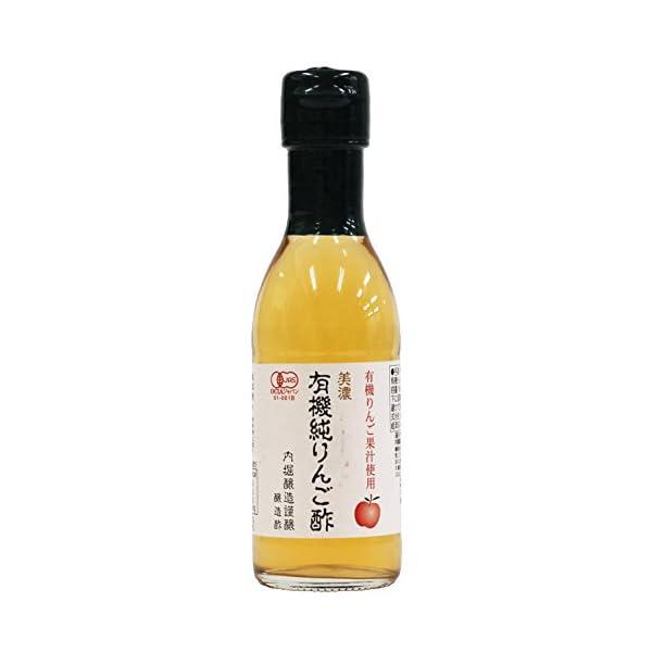 美濃 有機純りんご酢の商品画像