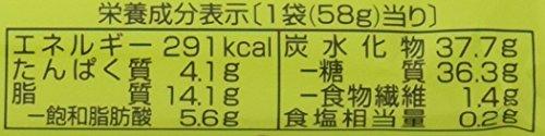 ブルボン プチチョコチップ抹茶 58g