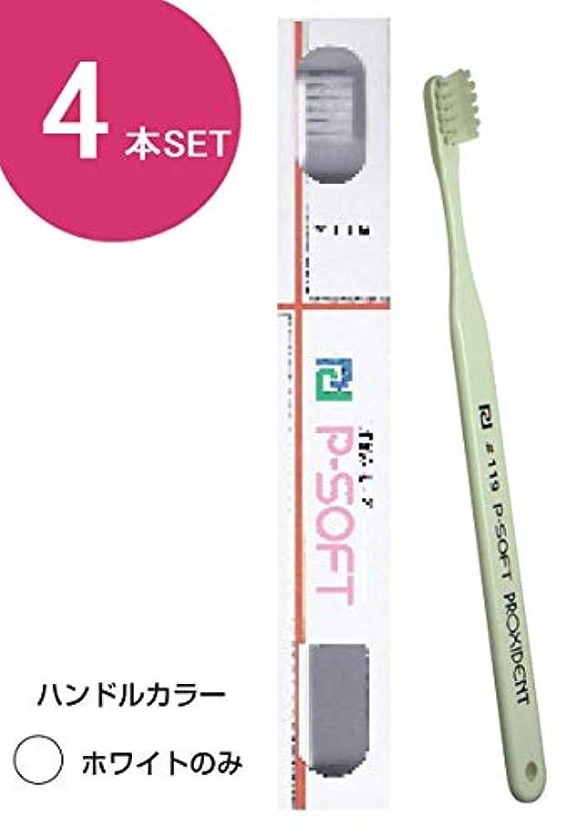 製造仕立て屋ヒギンズプローデント プロキシデント ピーソフト 歯ブラシ #119 (4本)