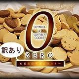訳あり 豆乳おからゼロクッキー 1kg(250×4袋)