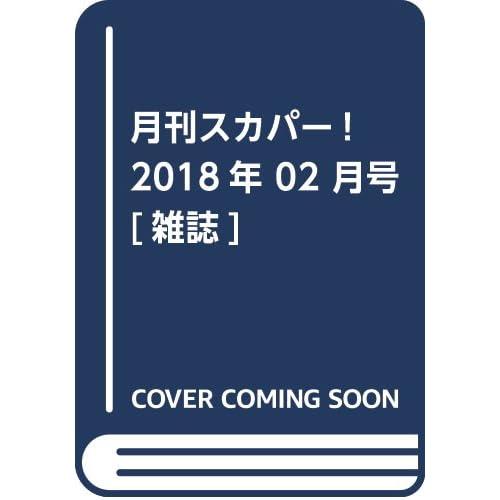 月刊スカパー! 2018年 02 月号 [雑誌]