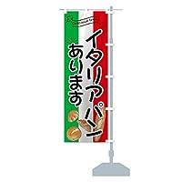 イタリアパン のぼり旗 サイズ選べます(ショート60x150cm 右チチ)