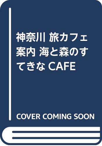 [画像:神奈川 旅カフェ案内 海と森のすてきなCAFÉ]