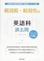 新潟県・新潟市の英語科過去問 2020年度版 (新潟県の教員採用試験「過去問」シリーズ)