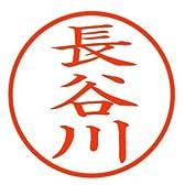 「長谷川」スマート印鑑 世界最薄の携帯印鑑 100-0034