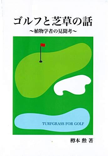 ゴルフと芝草の話: 植物学者の芝草見聞考 (叢書)