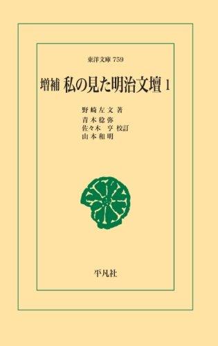 増補 私の見た明治文壇 1 (東洋文庫)