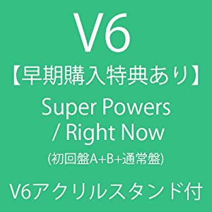 【早期購入特典あり】Super Powers / Right Now(初回盤A+B+通常盤)【V6アクリルスタンド付(1個)】