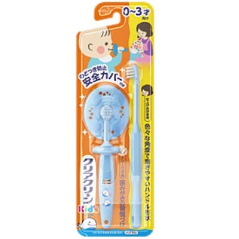 マウス美容師変形するクリアクリーンキッズ ハブラシ 0-3才向け 歯みがきセット:ブルー