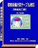 標準原価計算テーブル便覧(機械加工編) (コスト工学・電子図書シリーズ)