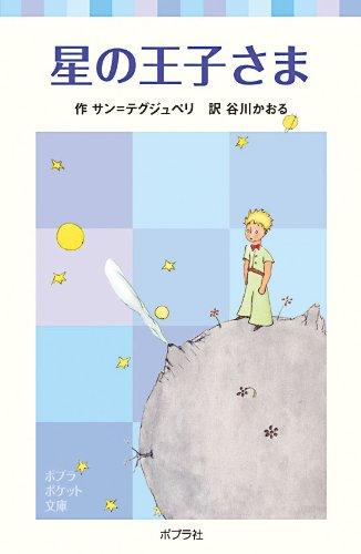 星の王子さま (ポプラポケット文庫)の詳細を見る