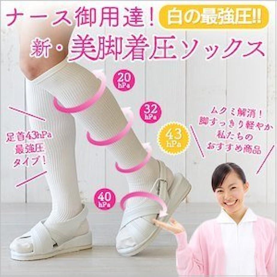 ポケット欲しいです遮る美脚 着圧 ソックス ホワイト ナース 23-25cm 足の疲れ むくみ 対策 太陽ニット 780ML