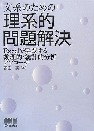 文系のための理系的問題解決―Excelで実践する数理的・統計的分析アプローチの詳細を見る