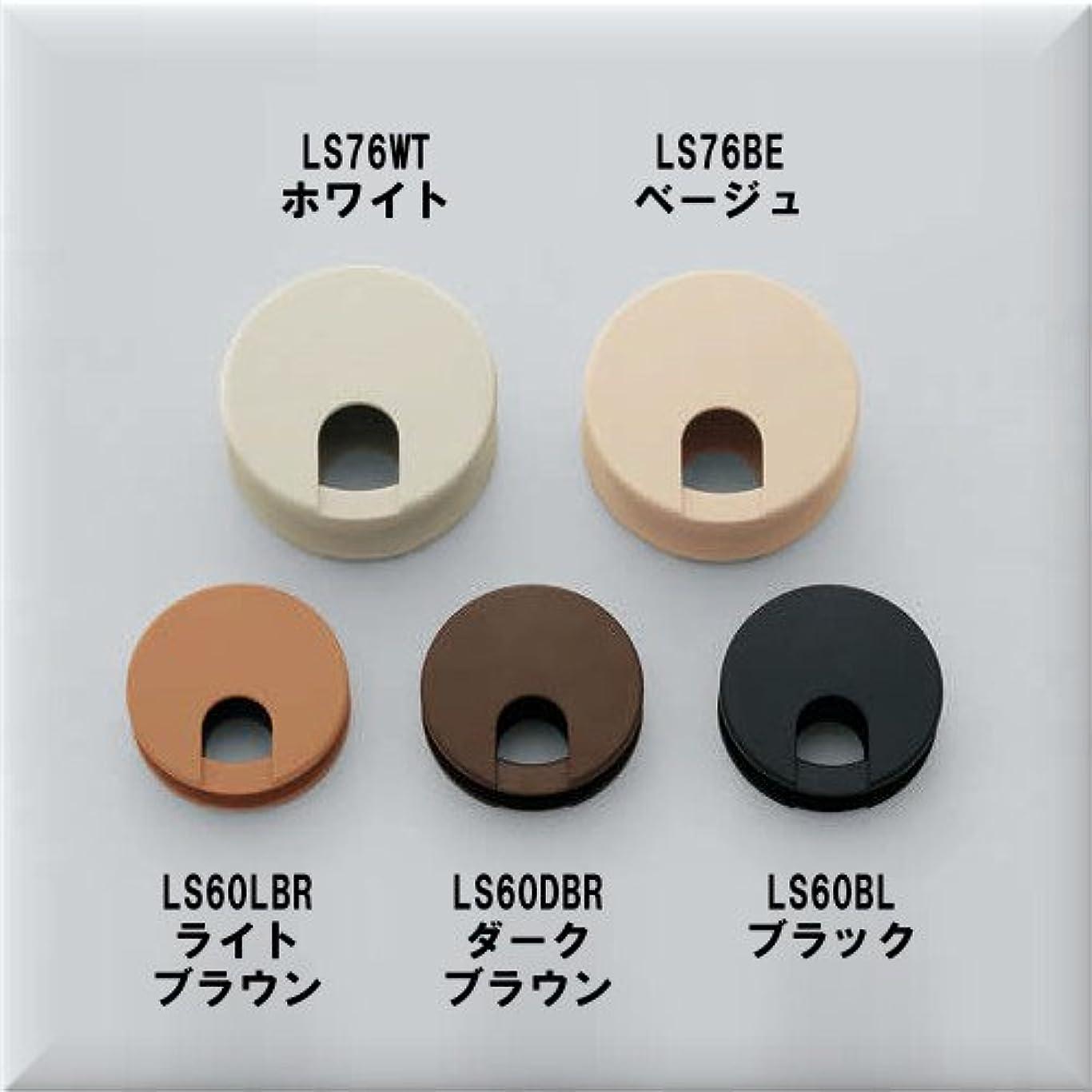 殺しますブロンズくつろぐ配線孔キャップ 【LAMP】 スガツネ LS76型 BL:ブラック はさみ込みタイプ :適応板厚25~40mm