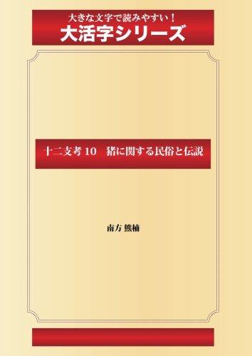 [画像:十二支考 10 猪に関する民俗と伝説(ゴマブックス大活字シリーズ)]