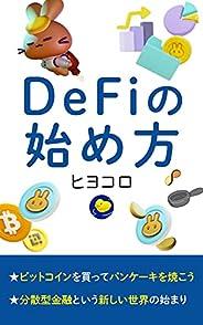 DeFiの始め方: ビットコインを買ってパンケーキを焼こう