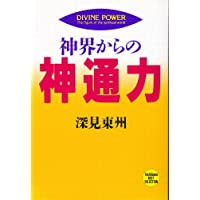 神界からの神通力 EPUB版 スーパー開運 (たちばなベスト・セレクション)