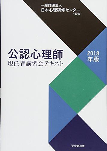 公認心理師現任者講習会テキスト[2018年版]