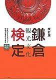 鎌倉観光文化検定―公式テキストブック