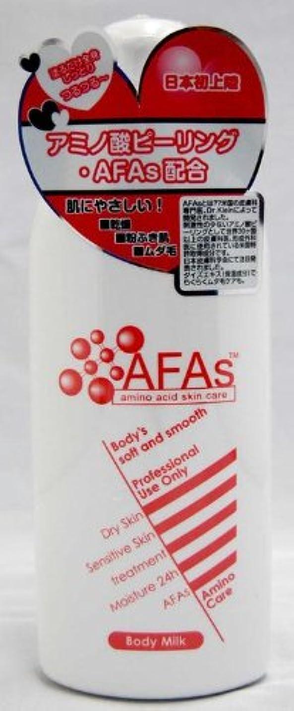 排除する見落とす対称AFAS(アファズ)ボディミルク 250ml